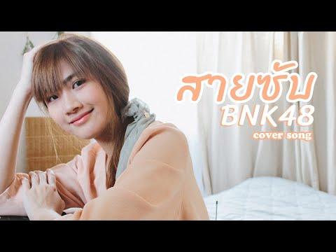 สายซับ - BNK48 Ost. One Year 365 วัน บ้านฉัน บ้านเธอ [Cover] | Peach Panicha