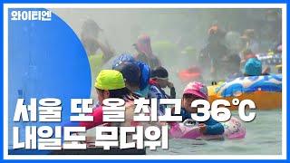 날씨 서울 또 올 최고 36℃내일도 무더위  YTN