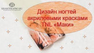 Дизайн ногтей акриловыми красками TNL «Маки»