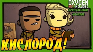 Oxygen Not Included: Occupational Upgrade #7 - Кислород!