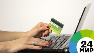 Предупрежден – значит защищен: правила безопасного онлайн-шопинга - МИР 24