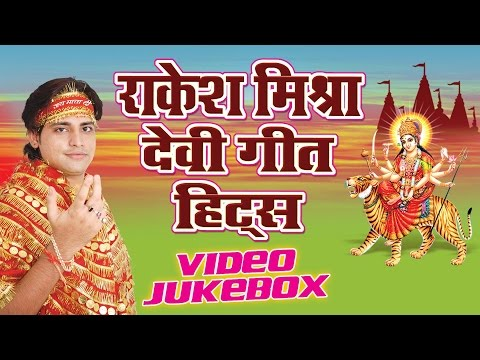राकेश मिश्रा हिट्स - Devi Geet Hits of Rakesh Mishra || Video Jukebox || Bhojpuri Devi Geet