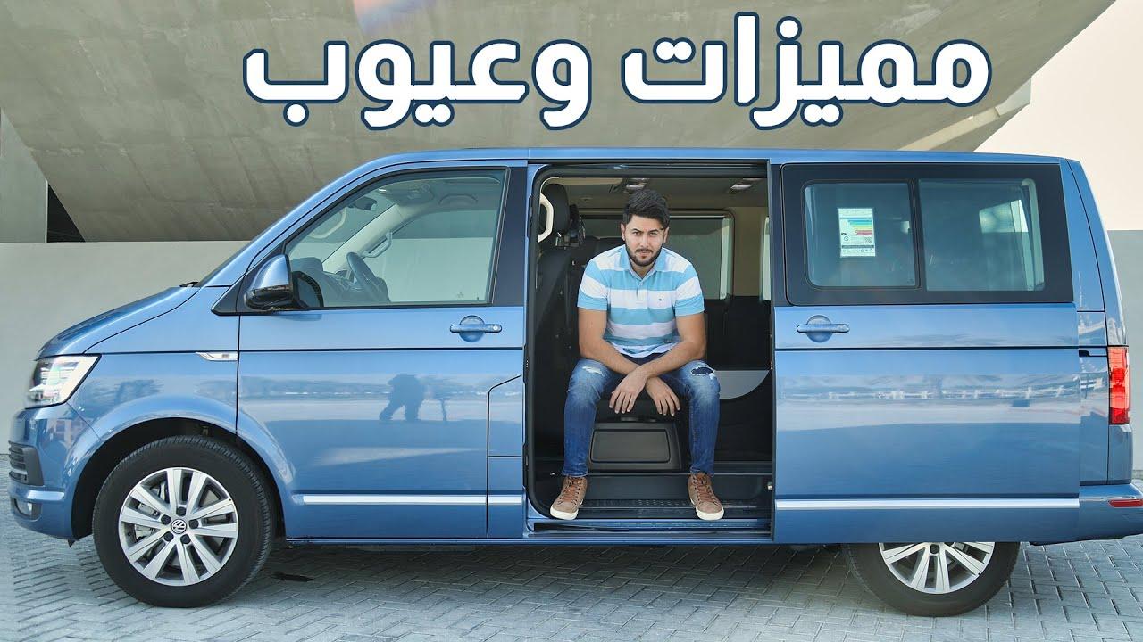 VW Multivan 2020 فولكس فاجن مالتي فان