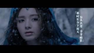 """《幻城 》""""Ice Fantasy"""" 片尾曲 MV 袁咏琳 傾情獻唱 - 心底 Heart"""