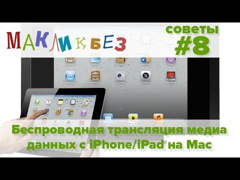 Беспроводная трансляция медиа данных с IPhone/iPad на Mac. AirPlay без Apple TV (МакЛикбез Советы)