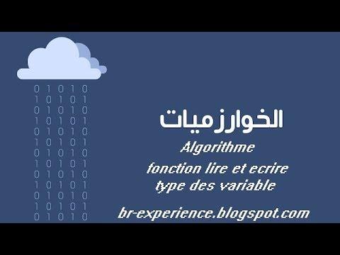 الخوارزميات من الصفر الى الإحتراف algortithme lire et ecrir  الدرس الثاني