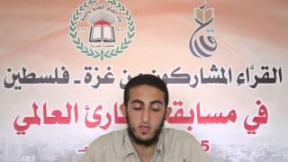 المتسابق/محمد زكي حمد - فلسطين