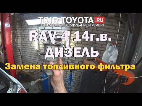 RAV-4 14.в. ДИЗЕЛЬ.  Замена топливного фильтра.