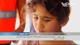 في رمضان.. مسلمون ومسيحيون تجمعهم تكيّة 'ستّنا مريم' ببيت لحم لدعم المبادرات الخيرية