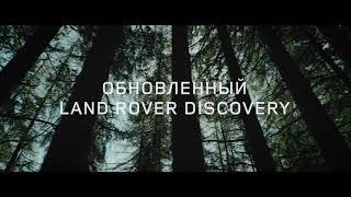 Обновленный Land Rover Discovery Технологии