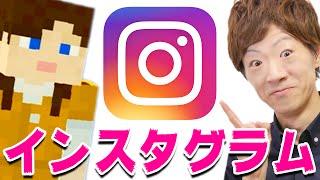 セイキン&ポンちゃん、2人でインスタグラムはじめました。【Instagram】 thumbnail