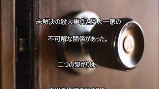 西島秀俊と香川照之が共演する 映画『クリーピー』 香川照之の不気味な...