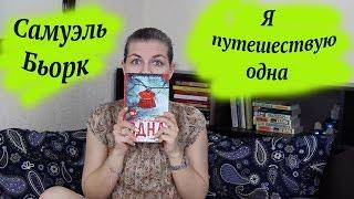 видео Читать бесплатно книгу Я путешествую одна, Самюэль Бьорк