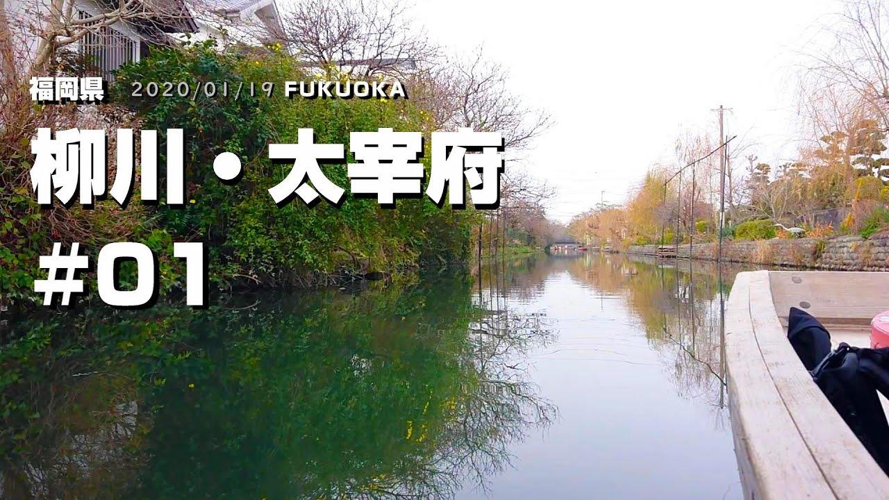 【2020日本旅】福岡県01|柳川・太宰府  </p>                                                       </div><!-- .entry-content -->                           <nav class=
