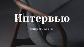 Интервью с Бондаренко А.В.