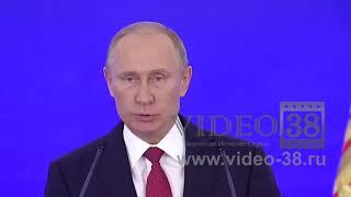 Поздравление от Президента Путина с днем рождения мужчине именное