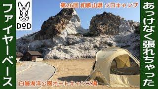 和歌山県、白崎海洋公園オートキャンプ場って知ってますか?ここは日本...
