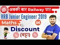 11:00 AM - RRB JE 2019 | Maths by Sahil Sir | Discount (बट्टा)