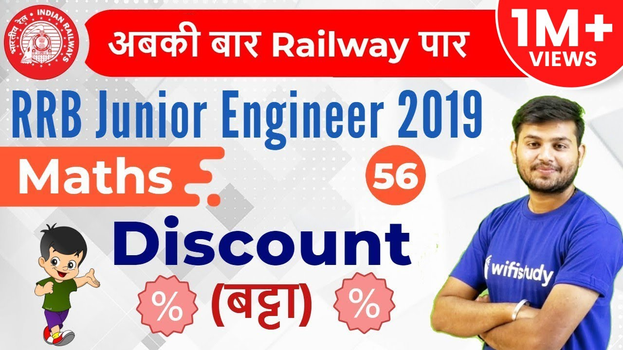 Download 11:00 AM - RRB JE 2019 | Maths by Sahil Sir | Discount (बट्टा)