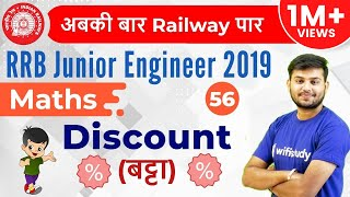 11:00 AM - RRB JE 2019 | Maths by Sahil Sir | Discount (बट्टा )