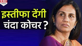 मुश्किल में घिरीं CEO Chanda Kochar, ICICI Bank Board ने किया विरोध
