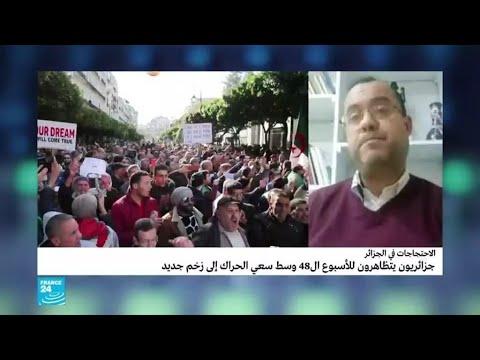 الجزائريون يتظاهرون في الجمعة الـ48 من الحراك للمطالبة بدولة -حرة وديمقراطية-  - نشر قبل 21 ساعة