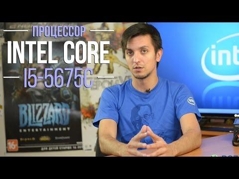 Intel Core i5-5675C: обзор процессора