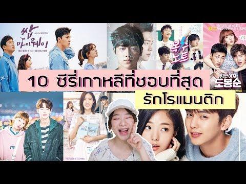 k series รีวิว10ซีรี่ย์เกาหลีที่ชอบ แนวรักโรแมนติก จิกหมอน จี๊ดหัวใจ l noon.jrw