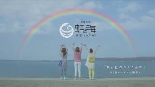 私の虹のつくりかた。女の人は虹をかける魔法を知っている。 和倉温泉 虹と海PV「私の虹のつくりかた」 加賀屋グループ https://www.kagaya.co.jp/gr...