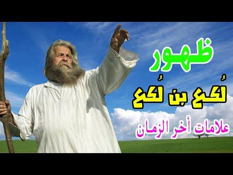 ظهور لُكع بن لُكع أحد علامات الساعة ويوم القيامة الذي أخبر عنه الرسول ﷺ أنه سيظهر في نهاية الزمان !!