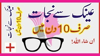 Health Tips In Urdu Nazar Ki Kamzori Ka Shartiya Ilaj Siraf 10 Din Main In Urdu hindi 1