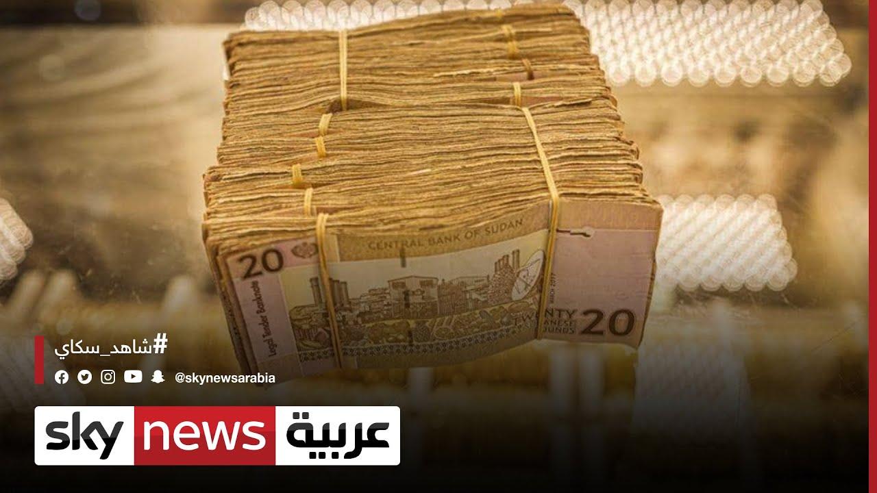 السودان.. إقبال على تبديل العملات وتحويلها عبر المنافذ الرسمية العملات الأجنبية  - نشر قبل 3 ساعة