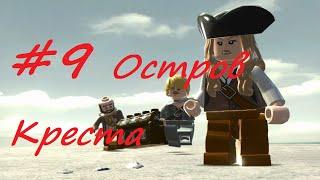 ЛЕГО Пираты Карибского Моря #9 Остров Креста(После неожиданной встречи с Элизабет, нашим героям удалось отыскать местоположение закопанного сундука,в..., 2015-07-05T11:00:00.000Z)
