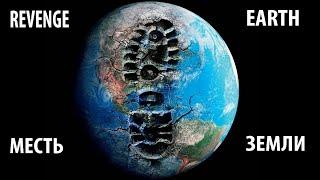 Месть земли. Природа VS Человек.