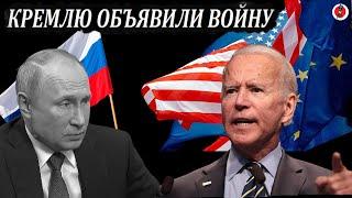 Историческое событие США и ЕС подготовили самые жесткие санкции за всю историю Путинского режима