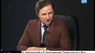 Смотреть видео Р. Западинский и В. Кульминский: Смена власти в России имеет большое значение для Молдовы онлайн