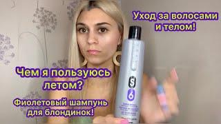ЧЕМ Я ПОЛЬЗУЮСЬ ЛЕТОМ Часть 2 Уход за волосами и телом Фиолетовый шампунь для блондинок