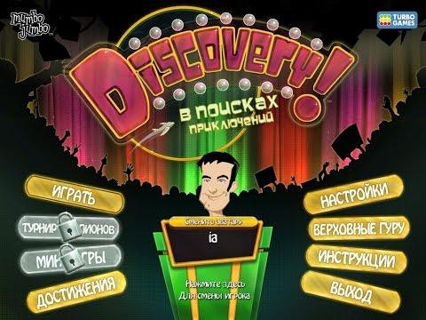 Бесплатно скачать игру Discovery! В поисках приключений
