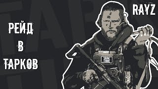 🔴ESCAPE from TARKOV #1...