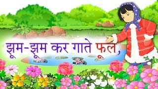 झूम झूम कर गाते फूल | Hindi Rhymes for Kids | Hindi Kavitaye | Kidda Junction