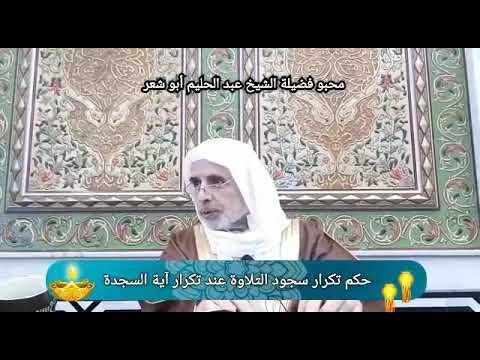 Photo of سؤال هل يجوز تكرار سجدة التلاوة بتكرار آية السجدة – اسئلة واجوبة