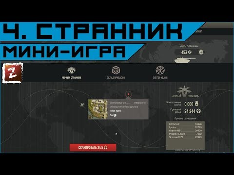 Armored Warfare. Трачу