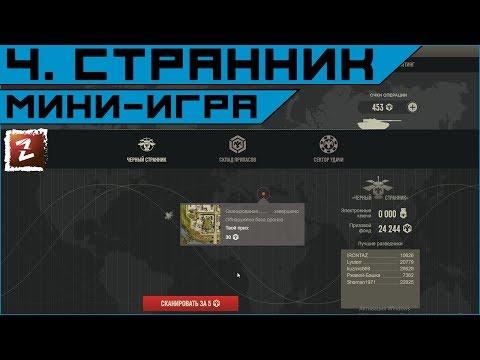 Armored Warfare. Трачу 500 очков в мини-игру 'Черный странник.'