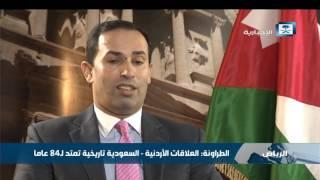 الطراونة: العلاقات الأردنية - السعودية تاريخية تمتد لـ 84 عاما
