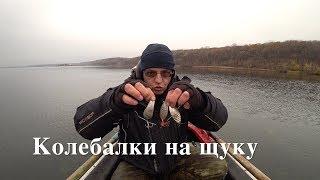 Колеблющиеся блёсны СССР. Забытая классика.
