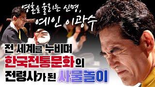 전 세계를 누비며 한국전통문화의 전령사가 된 사물놀이/…