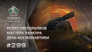 ТАНКИ ОНЛАЙН Видеоблог №299
