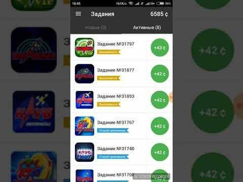 Приложение для заработка на донаты в игры ссылка в описание на скачивание и код на бонусиз YouTube · С высокой четкостью · Длительность: 23 с  · Просмотров: 878 · отправлено: 9-3-2017 · кем отправлено: Android Royale