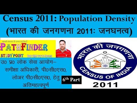 Census 2011-6: Population, Density, Area wise data of India & States (भारत की जनगणना 2011-जनघनत्व)