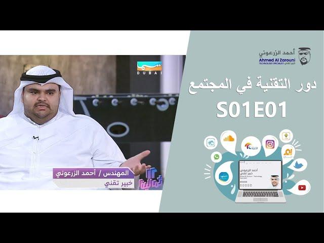 S01E01 الفقرة التقنية - دور التقنية في المتجمع - برنامج 12ثمانية قناة سمادبي